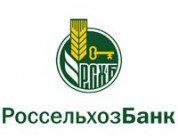 Ипотека от «Россельхозбанка» в Воронеже и области – условия и сроки в 2020 году