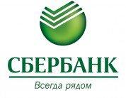 ПАО «Сбербанк»