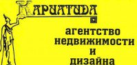"Агентство недвижимости и дизайна ""Кариатида"""