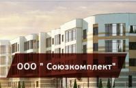 ООО «Союзкомплект»