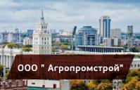 ООО «Агропромстрой»