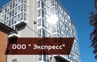 ООО «Экспресс»