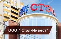 ООО «Стэл-Инвест»