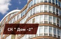 ООО «Дом-2»