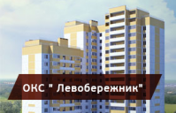 ООО ОКС «Левобережник»