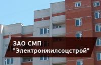 ЗАО СМП «Электронжилсоцстрой»