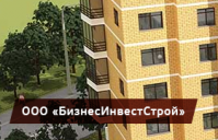 ООО «БизнесИнвестСтрой»