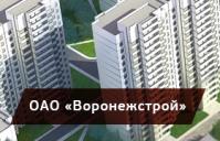 ОАО «Воронежстрой»