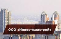 ООО «Инвестжилстрой»