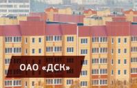 ОАО «Домостроительный комбинат»