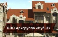 ООО «Архгруппа «Куб-3»