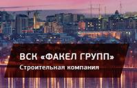 ООО «Факел»