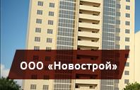ООО «Новострой»