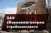 ОАО «Воронежагропромстройкомплект»