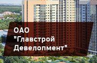 ОАО «Главстрой Девелопмент»