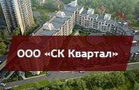 ООО СК «Квартал»