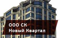 ООО СК «Новый Квартал»