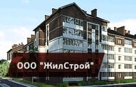 ООО «ЖилСтрой»