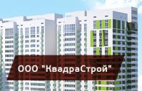 ГК «Союз» (ООО «КвадраСтрой»)