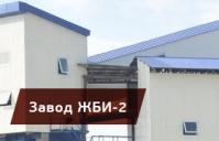 ОАО «Завод ЖБИ №2»