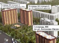 Жилой комплекс на ул. 45 Стрелковой дивизии, 275Г