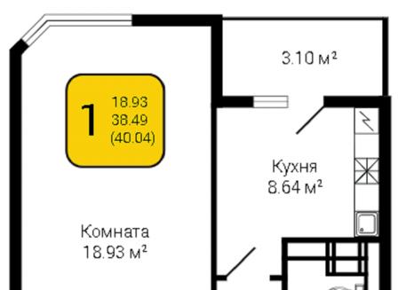 1-комнатная квартира, 40.04-Кв.м.