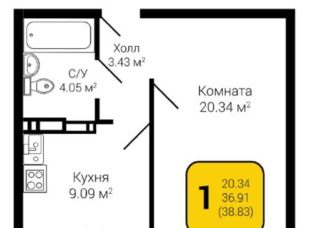 1-комнатная квартира, 38.83-Кв.м.