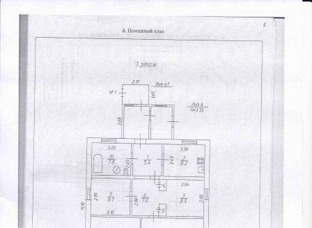 Дом 87.10-Кв.м. на участке 17.21 сот.