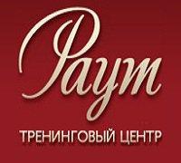 "Тренинговый Центр ""РАУТ"""