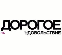 """Журнал """"ДОРОГОЕ УДОВОЛЬСТВИЕ"""""""