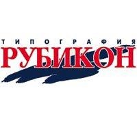 "Типография ""РУБИКОН"""