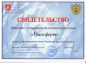 Свидетельство (ООО Трансферт является членом РГР)